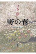 野の春の本
