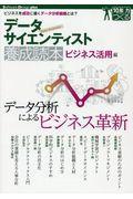 データサイエンティスト養成読本 ビジネス活用編の本