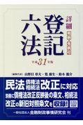 詳細登記六法 平成31年版の本