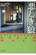 悪しき狼の本