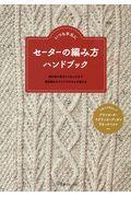 セーターの編み方ハンドブックの本