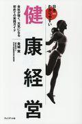 日本一わかりやすい健康経営の本