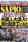 SAPIO (サピオ) 2018年 12月号の本