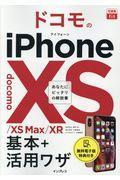 ドコモのiPhone XS/XS Max/XR基本+活用ワザの本
