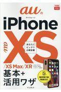 auのiPhone XS/XS Max/XR基本+活用ワザの本