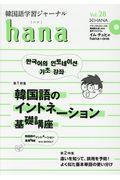 hana Vol.28の本