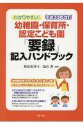 平成30年改訂 わかりやすい!幼稚園・保育園・認定こども園「要録」記入ハンドブックの本
