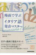 場面で学ぶイタリア語発音マスターの本