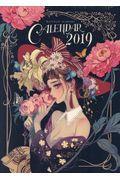 マツオヒロミ CALENDAR 2019の本