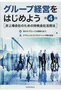 第4版 グループ経営をはじめようの本