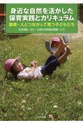 身近な自然を活かした保育実践とカリキュラムの本