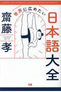 世界に広めたい日本語大全の本