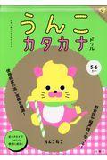日本一楽しいカタカナドリルうんこカタカナドリルの本