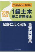1級土木施工管理技士試験によく出る重要問題集 2019年度版の本