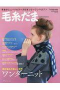 毛糸だま Vol.180(2018 WIの本