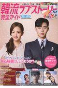 韓流ラブストーリー完全ガイド 甘い絆号の本
