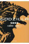 GODZILLA怪獣惑星の本