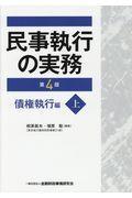 第4版 民事執行の実務債権執行編 上の本