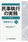 第4版 民事執行の実務債権執行編 下の本