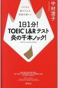1日1分!TOEIC L&Rテスト炎の千本ノック!の本