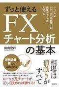 ずっと使えるFXチャート分析の基本の本
