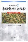 米騒動と社会福祉の本