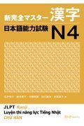 新完全マスター漢字日本語能力試験N4の本