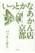 いっとかなあかん店京都の本