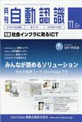 月刊 自動認識 2018年 11月号の本