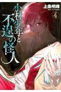 小林少年と不逞の怪人 4の本