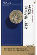 江戸の「水路」でたどる!水の都東京の歴史散歩の本