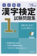 本試験型漢字検定1級試験問題集 19年版の本