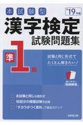 本試験型漢字検定準1級試験問題集 19年版の本