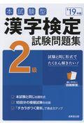 本試験型漢字検定2級試験問題集 19年版の本