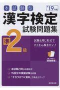 本試験型漢字検定準2級試験問題集 19年版の本