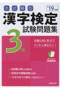 本試験型漢字検定3級試験問題集 19年版の本