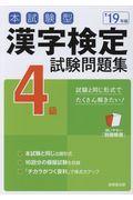 本試験型漢字検定4級試験問題集 19年版の本