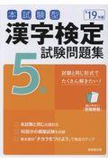 本試験型漢字検定5級試験問題集 19年版の本