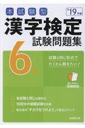 本試験型漢字検定6級試験問題集 19年版の本