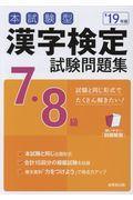 本試験型漢字検定7・8級試験問題集 19年版の本