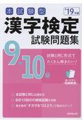 本試験型漢字検定9・10級試験問題集 19年版の本