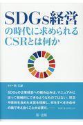 SDGs経営の時代に求められるCSRとは何かの本