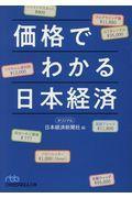 価格でわかる日本経済の本