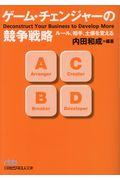 ゲーム・チェンジャーの競争戦略の本