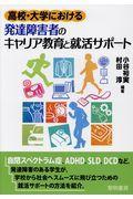 高校・大学における発達障害者のキャリア教育と就活サポートの本
