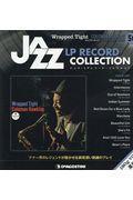 ジャズ・LPレコード・コレクション全国版 56の本