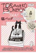 トラネコボンボン3WAY猫バッグBOOKの本