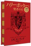 ハリー・ポッターと賢者の石 グリフィンドールの本