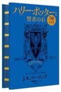ハリー・ポッターと賢者の石 レイブンクローの本