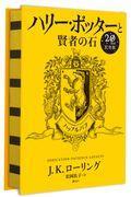 ハリー・ポッターと賢者の石 ハッフルパフの本